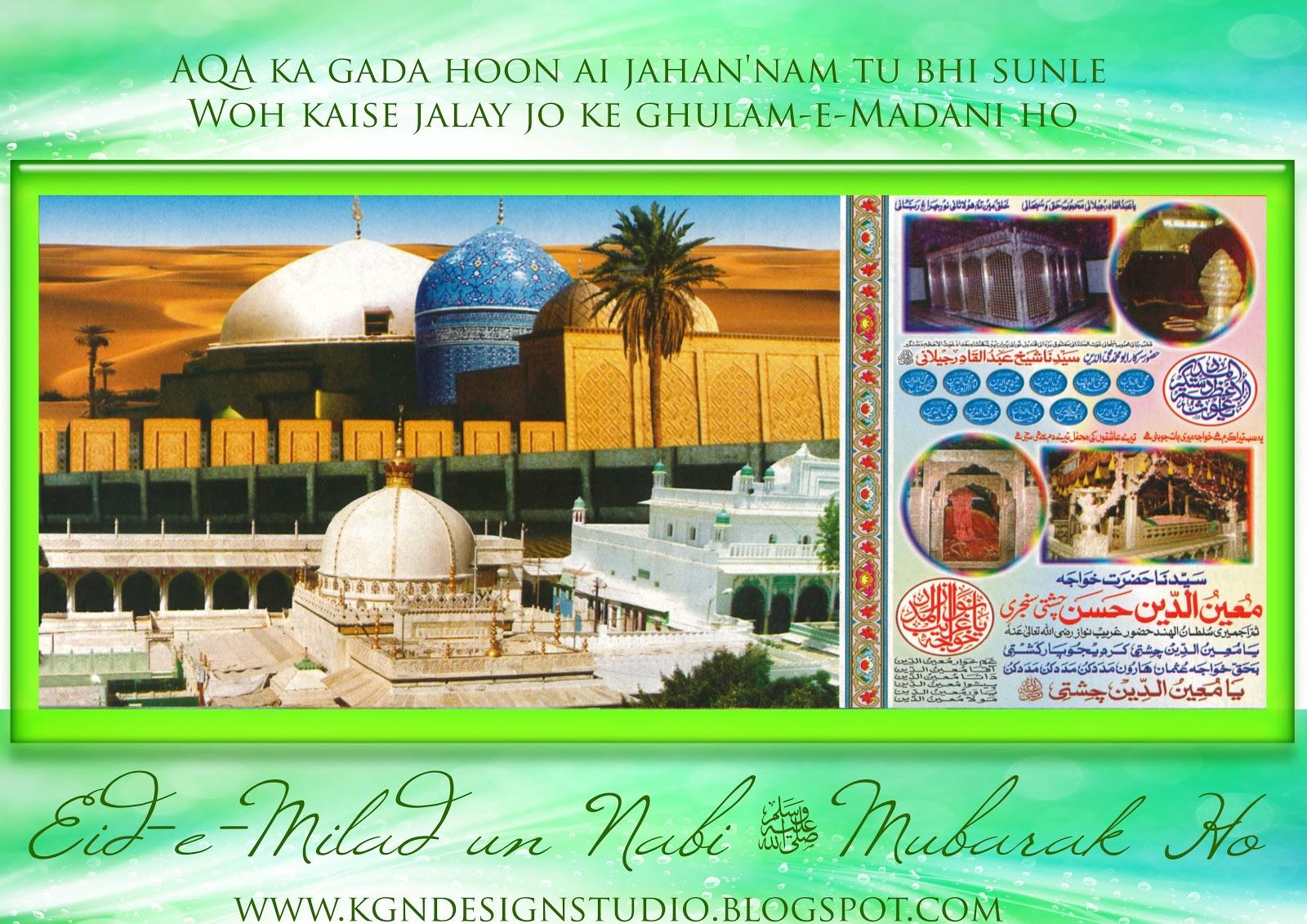 http://2.bp.blogspot.com/-P9AROYDyp3U/UObXnNPSK9I/AAAAAAAACQ8/j3nsfoPun_Q/s1600/Eid-e-Milad-Wallpaper-13.jpg