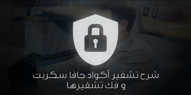 شرح تشفير أكواد جافا سكربت و فك تشفيرها