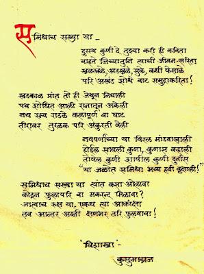 marathi kavita kusumagraj2