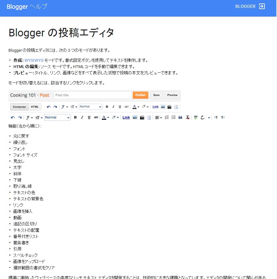 Blogger ヘルプの説明 一例:Blogger の投稿エディタの場合