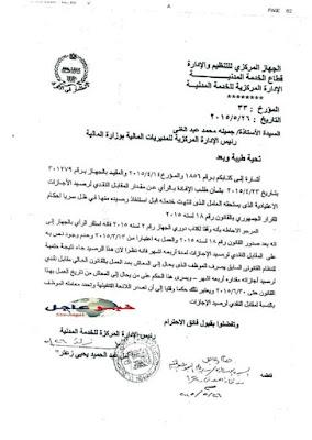 التنظيم والادارة تصدر قرار بصرف 120 يوم مقابل نقدى لرصيد الاجازات لموظفى الدولة