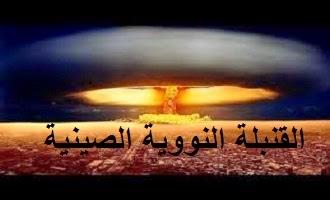 وثائقي القنبلة النووية الصينية