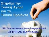 ΣΤΗΡΙΖΩ ΒΑΡΝΑΒΑ με ενα κλικ