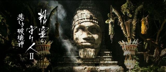 Kết quả hình ảnh cho Người Bảo Vệ Linh Hồn Phần 2: Vị Thần Hủy Diệt Bi Thương