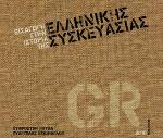Ε. Ρούπα και Ε. Χεκίμογλου: «Εισαγωγή στην ιστορία της Ελληνικής Συσκευασίας»