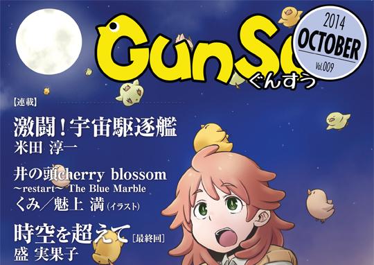 月刊群雛2014年10月号正規版