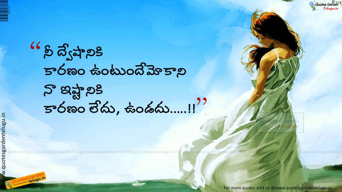 Sad Quotes About Love And Pain In Telugu : sad love quotes in telugu 982 QUOTES GARDEN TELUGU Telugu Quotes ...