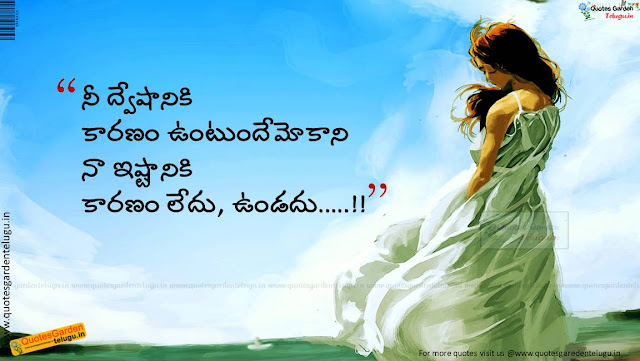 Sad Quotes About Love In Telugu : sad love quotes in telugu 982 QUOTES GARDEN TELUGU Telugu Quotes ...