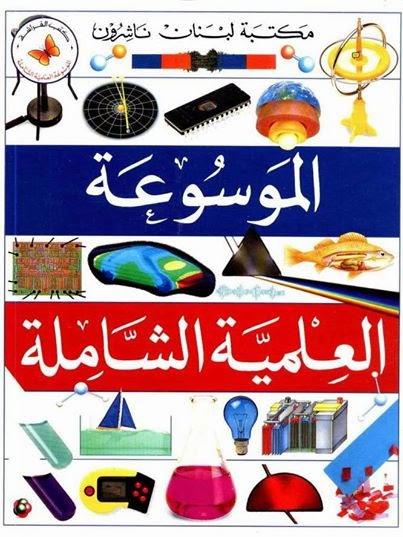 حمل الموسوعة العلمية الشاملة pdf