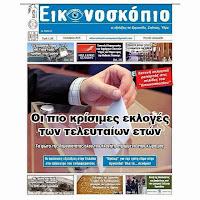 '' ΕΦΗΜΕΡΙΔΑ ΕΙΚΟΝΟΣΚΟΠΙΟ - 2014 ''