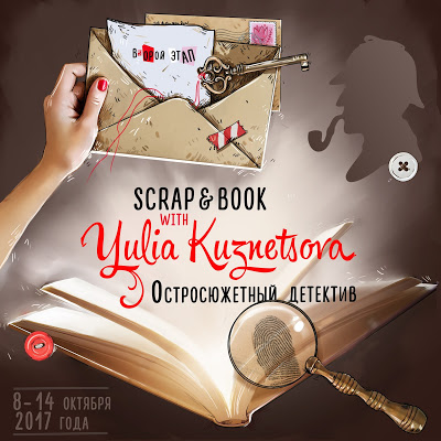 СП Scrap & Book with Yulia Kuznetsova