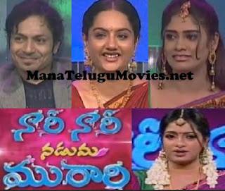 Nari Nari Naduma Murari – 17th Oct with Koushal , Anjali, Poornima