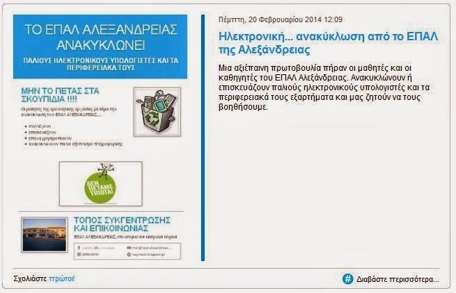 http://www.laos-epea.gr/topika/item/9918-ilektroniki-anakyklosi-apo-to-epal-tis-naousas.html