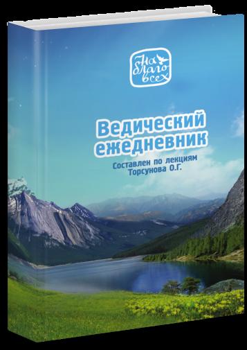 Ведический ежедневник. Составлен по лекциям Торсунова О.Г.