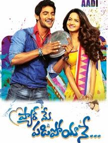 Pyar Mein Padipoyanee movie songs