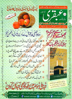 Ubqari Magazine September 2015 Read Online