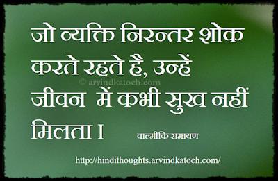 Hindi Thought, हिंदी विचार,