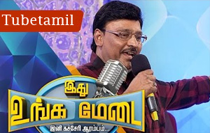 Ithu Unga Medai 21-04-2019 Vendhar TV