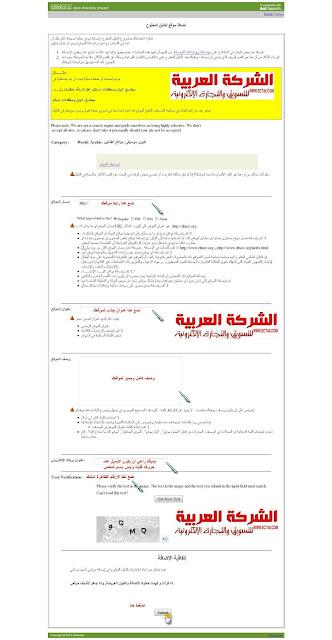الشرح التفصيلي لكيفية إضافة موقعك في دليل DMOZ بالصور من الشركة العربية للتسويق والتجارة الالكترونية