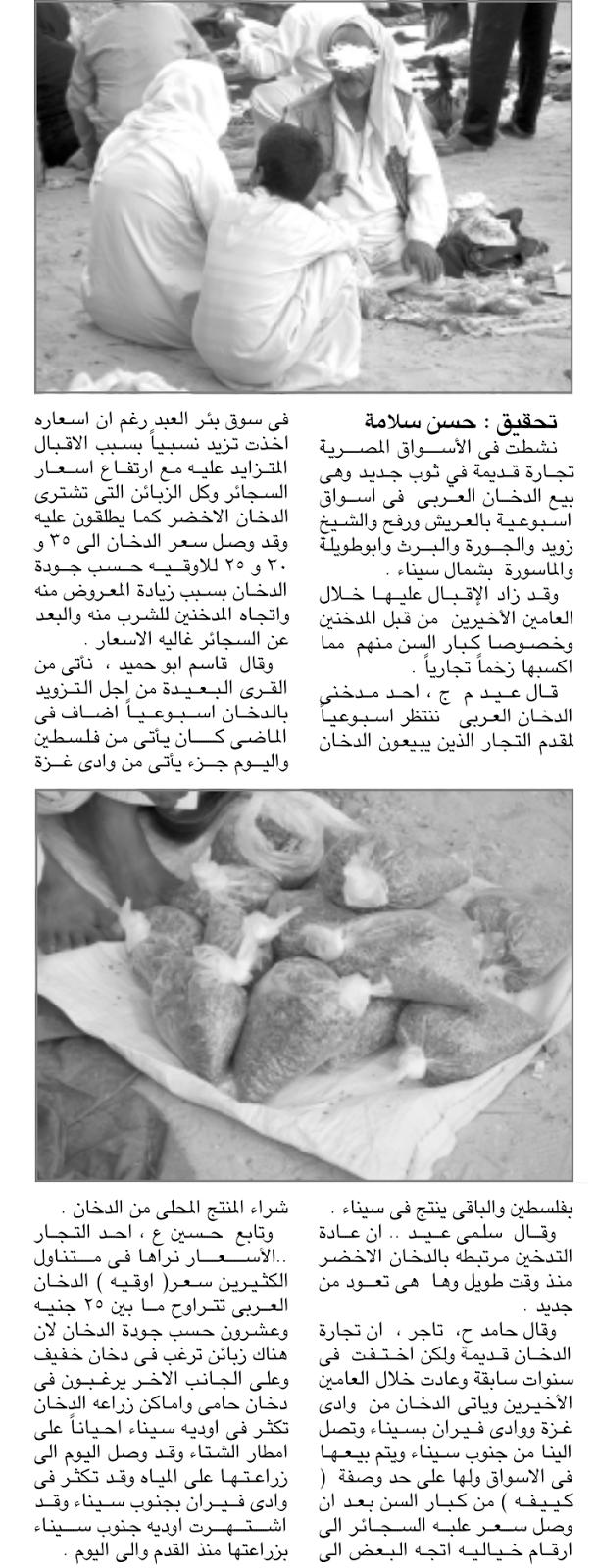 الهيشي...الدخان العربي  واحة الاحيوات