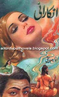 InkaRani28AnkaRani29ByAnwarSiddiqui - Inka Rani (Anka Rani) by Anwar Siddiqui