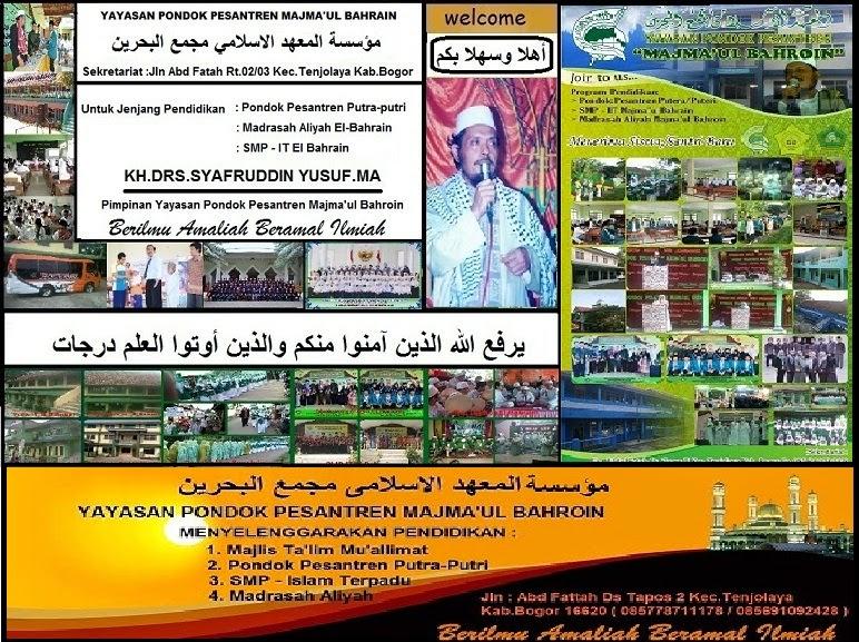 Majma ul bahrain hadith on marriage