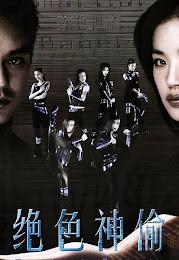 Phim Cướp Thần Tuyệt Sắc - Martial Angels