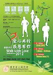 """29/7/2012,2012""""爱心共行 感恩有你""""慈善步行~Walk with Love"""