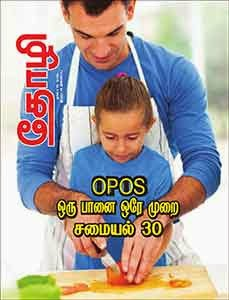 30 vagai man paanai samayal - Kugumam thozhi Supplement