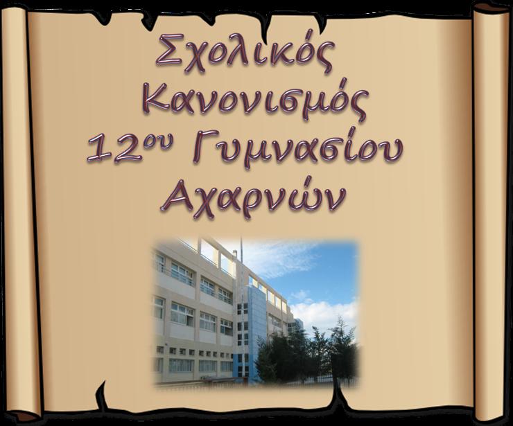 ΣΧΟΛΙΚΟΣ ΚΑΝΟΝΙΣΜΟΣ