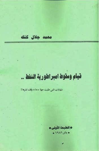 """قيام وسقوط إمبراطورية النفط: المقالات التي طلبت """"جهة ما"""" وقف نشرها - محمد جلال كشك"""