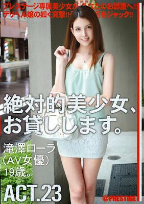 Beautiful Woman Will Be Loaned 23 - MAS-087