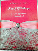 http://www.venuscurves.com/2014/05/wedding-invitation-su-shun-lae.html