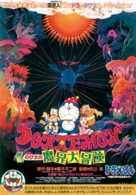 Doraemon the Movie: Nobita's Great Adventure into the Underworld