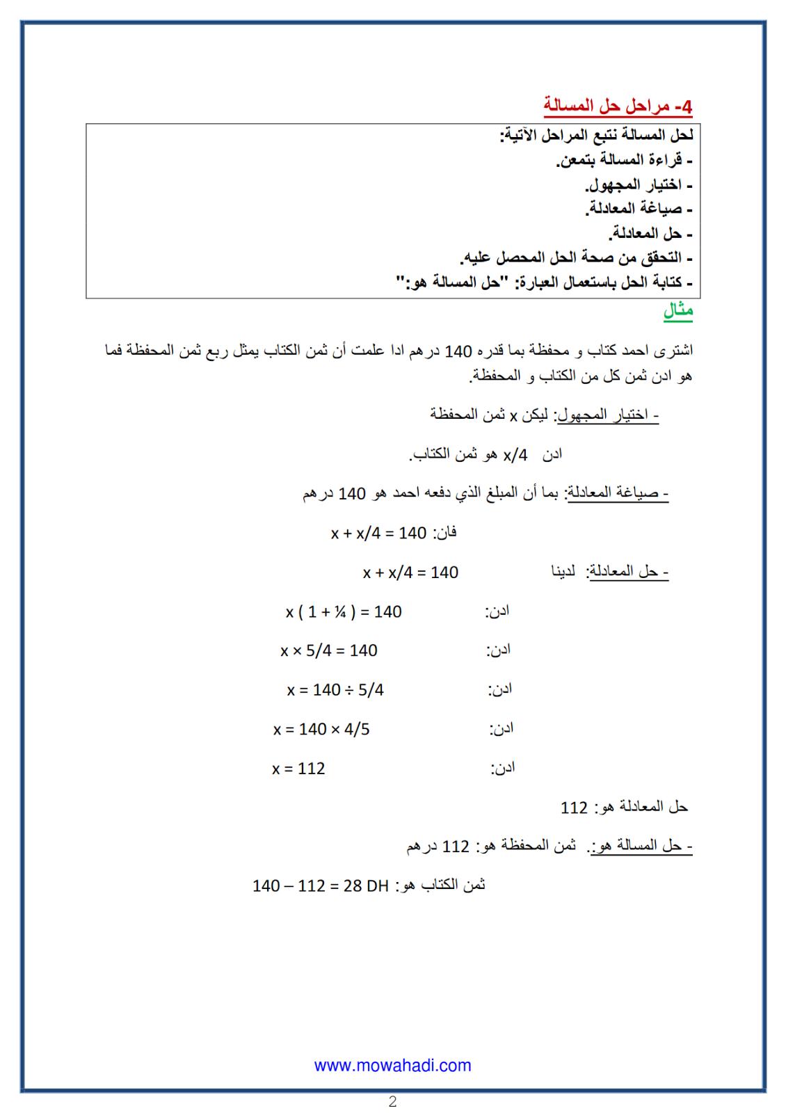 المعادلات1
