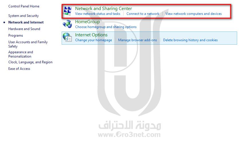 عمل Network بين جهازين و نقل الملفات عبر الانترنت