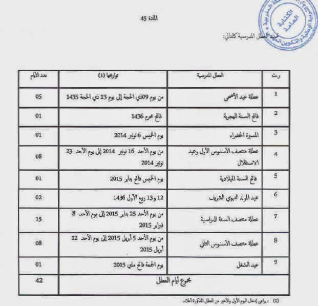 العطل المدرسية  2014-2015