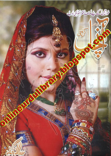 Monthly Aanchal Digest (April 2013)