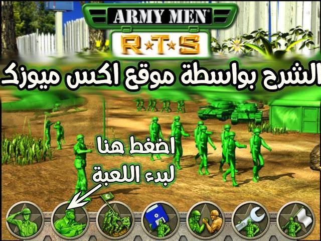 لعبة Army Men  ارمى مين - الجيش الاخضر  + شفرات اللعبة