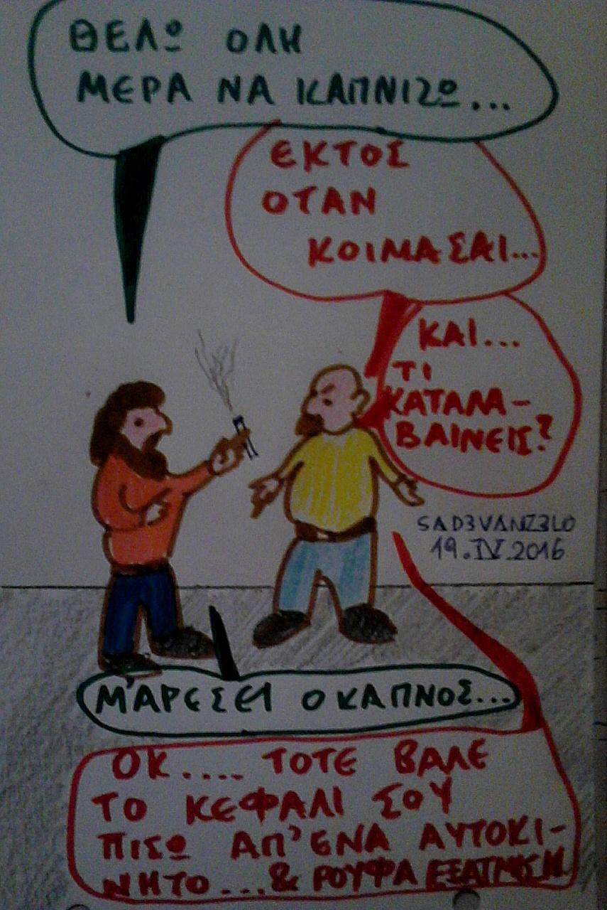 γιατί καπνίζεις ?