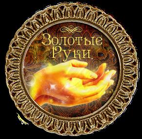 Награда от Ольги Рыбкиной