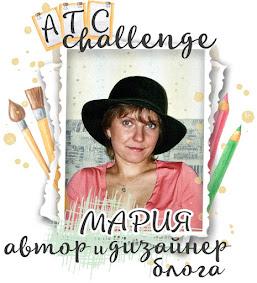 Мария АВТОР ATC-Challenge