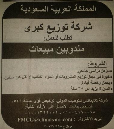 وظائف الاهرام 13-9-2013