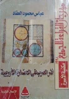 كتاب أثر العرب في الحضارة الأوروبية - عباس محمود العقاد