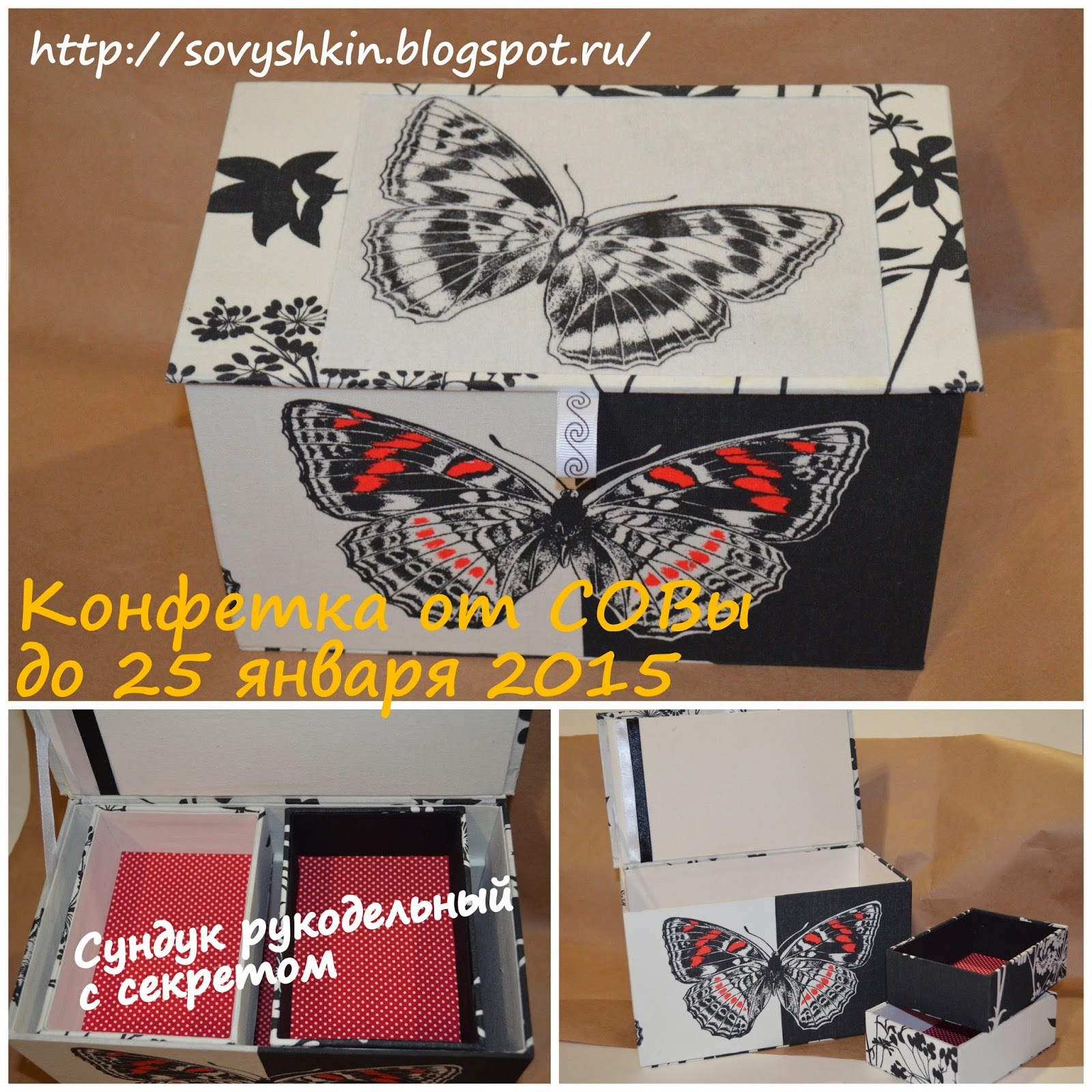 картонаж шкатулка или коробка для рукоделия