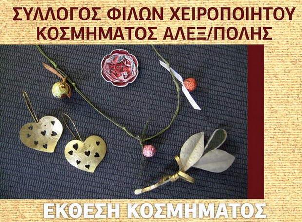 Έκθεση χειροποίητου κοσμήματος στο Ε.Μ.Θ.