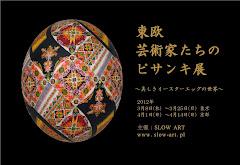 東欧 芸術家たちのピサンキ展