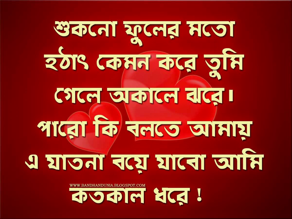 new photos of love with quotes bangla