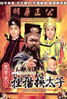 Bao Thanh Thiên Phần 3