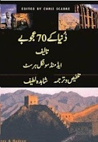 world 70 wonders in Urdu
